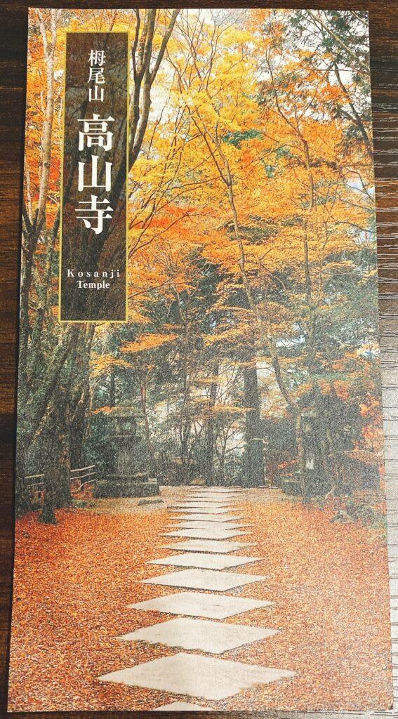 栂尾山 高山寺 パンフレット