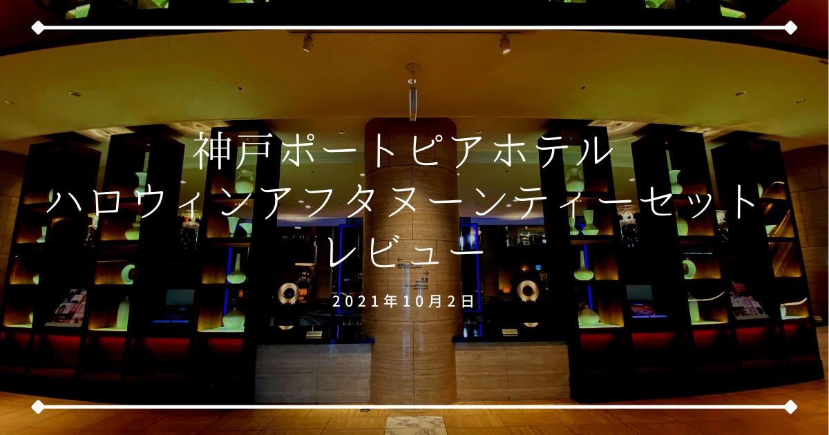 神戸ポートピアホテル ハロウィンアフタヌーンティー